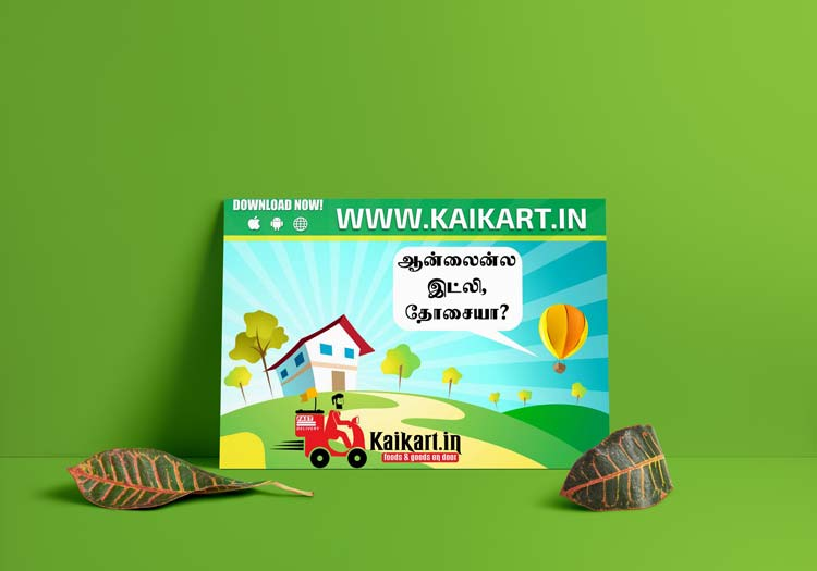 Best Advertisement Campaign Design in Coimbatore, India